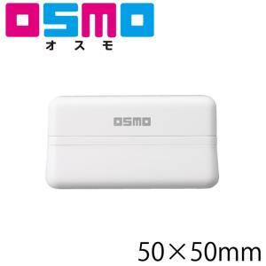 シャチハタ オスモ OSMO 50×50mmサイズ スタンプ オリジナル 印鑑 プレゼント 誕生日 はんこ かわいい 可愛い|online-kobo