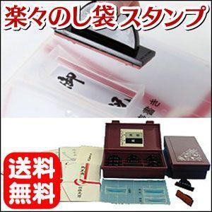 楽々のし袋スタンプ17点セット(送料無料)|online-kobo