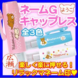 リラックマ ネームGキャップレス online-kobo