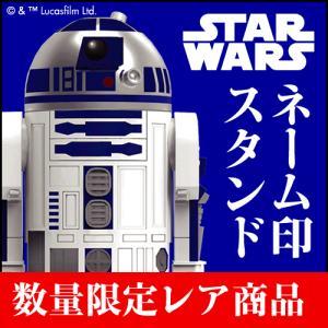 スターウォーズ R2-D2 ネーム印 スタンド シャチハタ ネーム9 クイック10 サンビー サンスター文具  ギフト プレゼント|online-kobo
