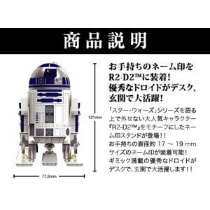 スターウォーズ R2-D2 ネーム印 スタンド シャチハタ ネーム9 クイック10 サンビー サンスター文具  ギフト プレゼント|online-kobo|02