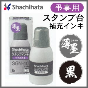 シャチハタ 慶弔用スタンプ台補充インキ(薄墨・黒)|online-kobo