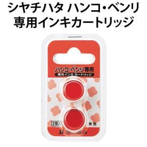 印鑑ケースシャチハタ ハンコベンリ 専用補充インキ(カートリッジ2個入り/朱色)