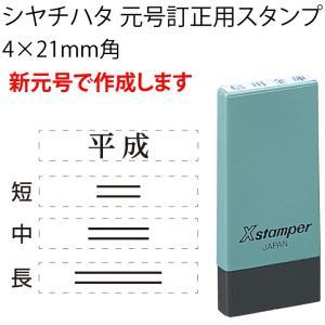 新元号『令和』で作製いたします 「平成」の元号で印刷されている書類や封筒などを 訂正する時に便利な元...