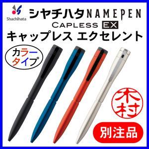 シャチハタ ネームペン エクセレント 別注品(カラータイプ)ボールペン&シャープペン 携帯 ネーム印...