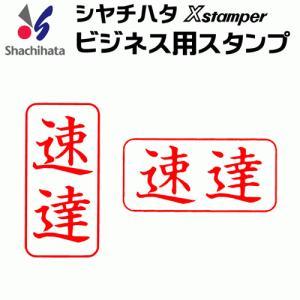 シャチハタ ビジネスA型/(速達)|online-kobo