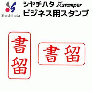 シャチハタ ビジネスA型/(書留)|online-kobo