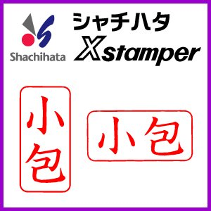 シャチハタ ビジネスA型/(小包)|online-kobo