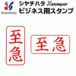 シャチハタ ビジネスA型/(至急)|online-kobo