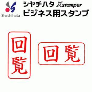 シャチハタ ビジネスA型/(回覧)|online-kobo