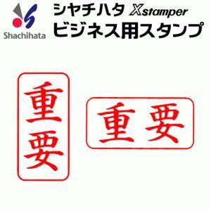 シャチハタ ビジネスA型/(重要)|online-kobo