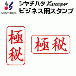 シャチハタ ビジネスA型/(極秘)|online-kobo