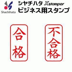 シャチハタ ビジネスA型/(合格)(不合格)縦書き|online-kobo