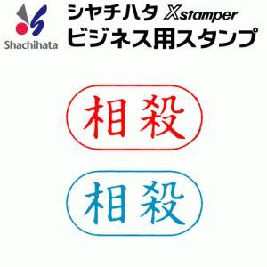 シャチハタ ビジネスA型/(相殺)|online-kobo