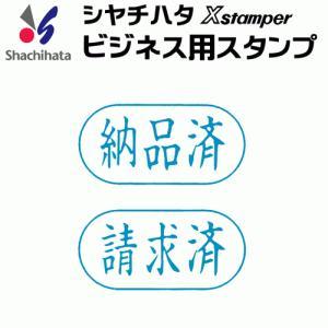 シャチハタ ビジネスA型/(納品済)(請求済)|online-kobo