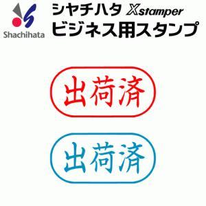 シャチハタ ビジネスA型/(出荷済)|online-kobo