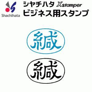 シャチハタ ビジネスA型/(緘)|online-kobo