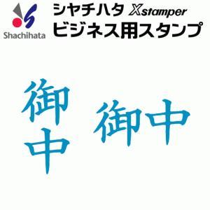 シャチハタ ビジネスA型/(御中)藍色|online-kobo