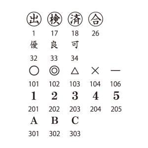 シャチハタ 簿記スタンパー(黒色/6mm丸)既製品/Xスタンパー/シヤチハタ/出,検,済,合,優,良,可,○,◎,△,×,?,1,2,3,4,5,A,B,C online-kobo 02