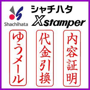 シャチハタ ビジネスB型/(ゆうメール)(代金引換)(内容証明) online-kobo
