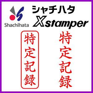 シャチハタ ビジネスB型/(特定記録) online-kobo