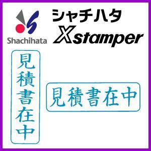シャチハタ ビジネスB型/(見積書在中) online-kobo