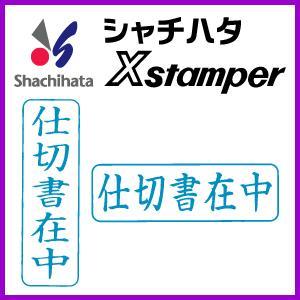 シャチハタ ビジネスB型/(仕切書在中) online-kobo
