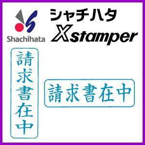 シャチハタ ビジネスB型/(請求書在中)|online-kobo