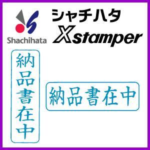 シャチハタ ビジネスB型/(納品書在中) online-kobo