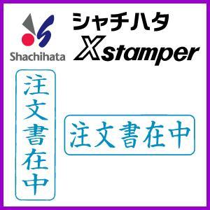 シャチハタ ビジネスB型/(注文書在中) online-kobo