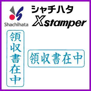 シャチハタ ビジネスB型/(領収書在中) online-kobo