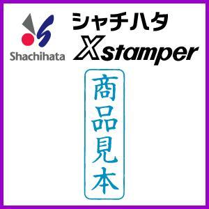 シャチハタ ビジネスB型/(商品見本) online-kobo