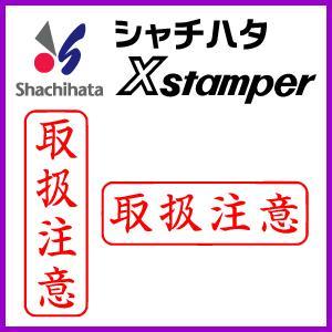 シャチハタ ビジネスB型/(取扱注意) online-kobo
