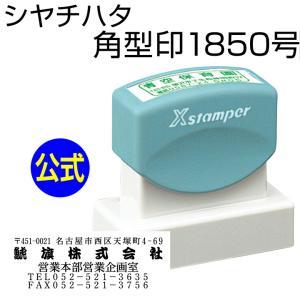 【商品仕様】  ・商品名 シヤチハタ 角型印1850号 ・文字書 9書体より選択可能 ・印面サイズ ...