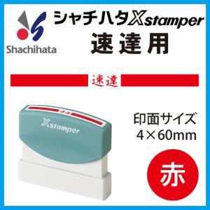シャチハタ 速達用(赤色/4×60mm)既製品 郵便物 封筒|online-kobo
