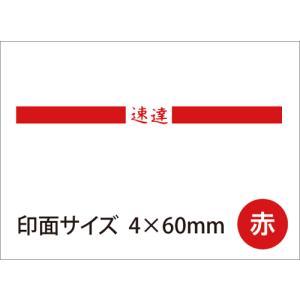 シャチハタ 速達用(赤色/4×60mm)既製品 郵便物 封筒|online-kobo|02
