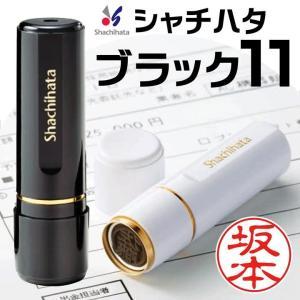 【商品仕様】  ・商品名 シヤチハタ ブラック11 ・文字書体 10書体より選択可能 ・印面サイズ ...