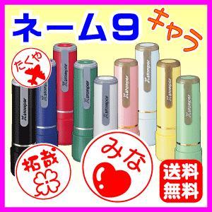 【印面サイズ】9.5ミリ丸 イラストを78種類から選べます ! 日本中で愛用されているベーシックタイ...