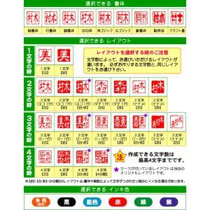 シャチハタ プチらっかん 送料無料 印面付/シヤチハタ/ネーム9/印鑑|online-kobo|03