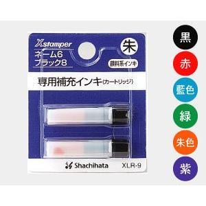 シャチハタ Xスタンパー用 補充インキ(カートリッジ2本/ネーム6・ブラック8・ペアネーム・簿記スタンパー用)|online-kobo