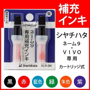 シャチハタ Xスタンパー用 補充インキ(カートリッジ2本/ネーム9・Vivo専用)|online-kobo