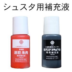 シュスタ用補充液(速乾)朱肉用インク朱液とスタンプ台用黒インキ online-kobo
