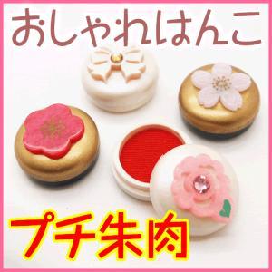 おしゃれはんこ プチ朱肉(携帯用)かわいい/和柄/洋柄/ギフト/プレゼント|online-kobo