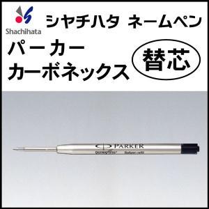 シャチハタ ネームペン パーカー・カーボネックス専用替芯(黒・青・赤) ギフト プレゼント online-kobo