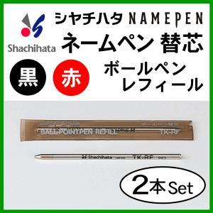 シャチハタ ネームペン 専用替芯(黒・赤) ギフト プレゼント online-kobo