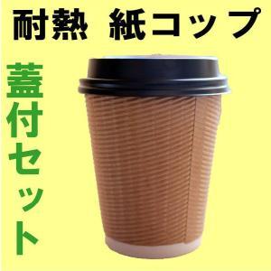 耐熱紙コップ バリスタ 8オンス ブラウン カップ 満量30...