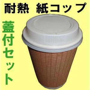 耐熱紙コップ バリスタ 12オンス ブラウン カップ 満量4...