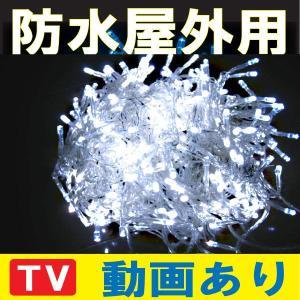 LED イルミネーション クリスマス 屋外用 24V 100球 ス白フル online-pac