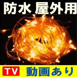 イルミネーション LED クリスマス 防水 24V 100球 ス金フル online-pac