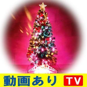 クリスマスツリー ファイバーツリー 120cm...